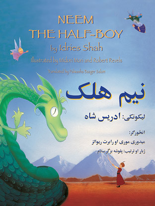 Neem the Half-Boy by Idries Shah English-Pashto Edition