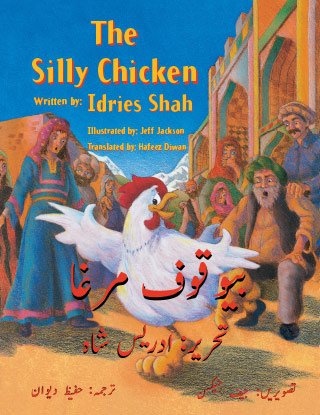 Cover for the English-Urdu children's book The Silly Chicken