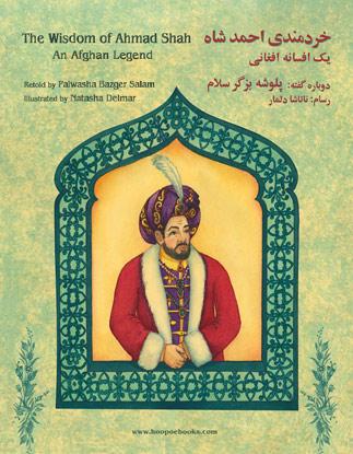 The Wisdom of Ahmad Shah retold by Palwasha Bazger Salam English-Dari Edition