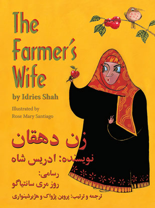The Farmer's Wife by Idries Shah English-Dari Edition