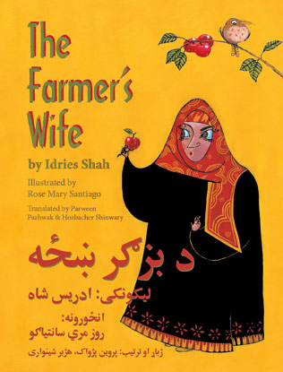 The Farmer's Wife English-Pashto Edition