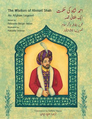 The Wisdom of Ahmad Shah English-Urdu Edition