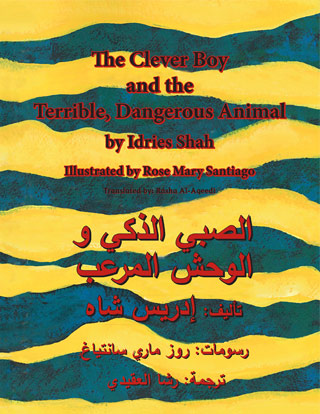 The cover for The Clever Boy and the Terrible, Dangerous Animal / الصبي الذكي و الوحش المرعب
