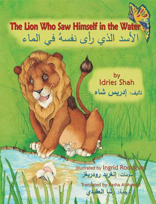 Der Löwe, der sich selbst im Wasser sah