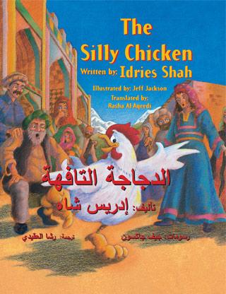 Cover for The Silly Chicken / الدجاجة التافهة