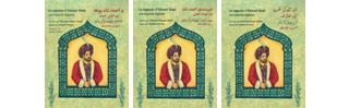 La sagesse d'Ahmad Shah éditions françaises bilingues